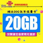 湖北武汉联通4G无线上网流量卡湖北省内20G包年流量360天有效