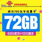 武汉联通4G无线上网流量卡武汉72G包年流量(湖北12+武汉60G)