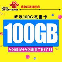 武汉联通4G无线上网流量卡武汉100G半年流量(武汉5+湖北5G/10个月)