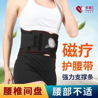 科爱男女春夏透气磁疗护腰带 腰间盘突出 腰椎劳损 腰带