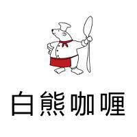 【国广秒杀】白熊咖哩 餐饮套餐 国广来自北海道的日式料理