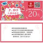 武汉国际广场 20元520儿童闭店日