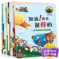 10册爱上优秀的自己3-6岁儿童情商培养和励志教育启蒙益智绘本睡前故事绘本有声动画故事绘本