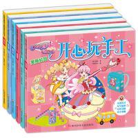 巴啦啦小魔仙之飞越彩灵堡 开心玩手工 全套6册 正版3-6岁儿童3D立体手工书DIY手工制作书籍XQD