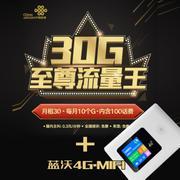湖北联通4G上网卡至尊流量王30G搭配4G无线路由蓝沃4G-MIFI上网宝