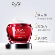 Olay玉兰油新生塑颜金纯面霜 50g