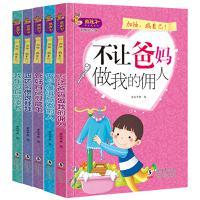 不让爸妈做我的佣人青少年励志故事儿童文学全5册儿童励志故事书6-12岁中小学生校园TY