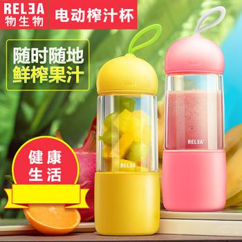 物生物便携式电动榨汁杯多功能迷你榨汁机家用果汁机料理榨果汁杯