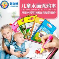 儿童涂色本水画本宝宝反复涂鸦水画册绘画画书早教画画本子3-6岁