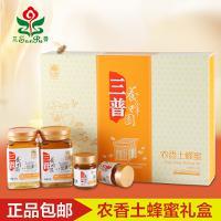 [三普]天然正宗蜂蜜农家自产农香土蜂蜜礼盒1.2kg