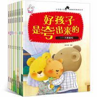 幼儿园中班绘本好孩子是夸出来绘本故事书8册绘本故事书3-6岁儿童启蒙绘本情商管理培养TY