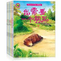 爱在成长系列独特爱绘本故事书全7册儿童情绪管理绘本3-6岁儿童启蒙绘本故事图书