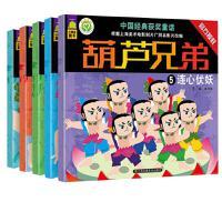葫芦娃故事书全套5册 中国经典获奖童话 0-2-3-5-6-7周岁幼儿图书儿童绘本故事