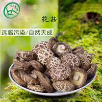 湖北土特产干货野生冬菇 椴木小香菇蘑菇食用菌花菇280g