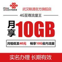 湖北联通4G上网卡至尊流量王30G超值流量畅游无线限时促销中