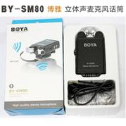 BOYA博雅BY-SM80心形指向立體聲電容麥克風話筒 單反攝像收音專用