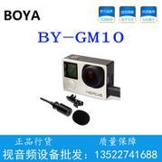BOYA博雅BY-GM10專業GOPRO的領夾麥克風全向型的電容麥克風