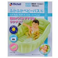【超级生活馆】利其尔充气型婴儿浴盆XL附打气泵(编码:597808)
