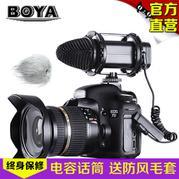 BOYA BY-V02 摄像机电容采访录音话筒 单反相机外接立体声麦克风
