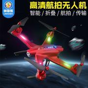 遥控飞机折叠高清航拍定高四轴飞行器 专业航拍无人机 专业航模