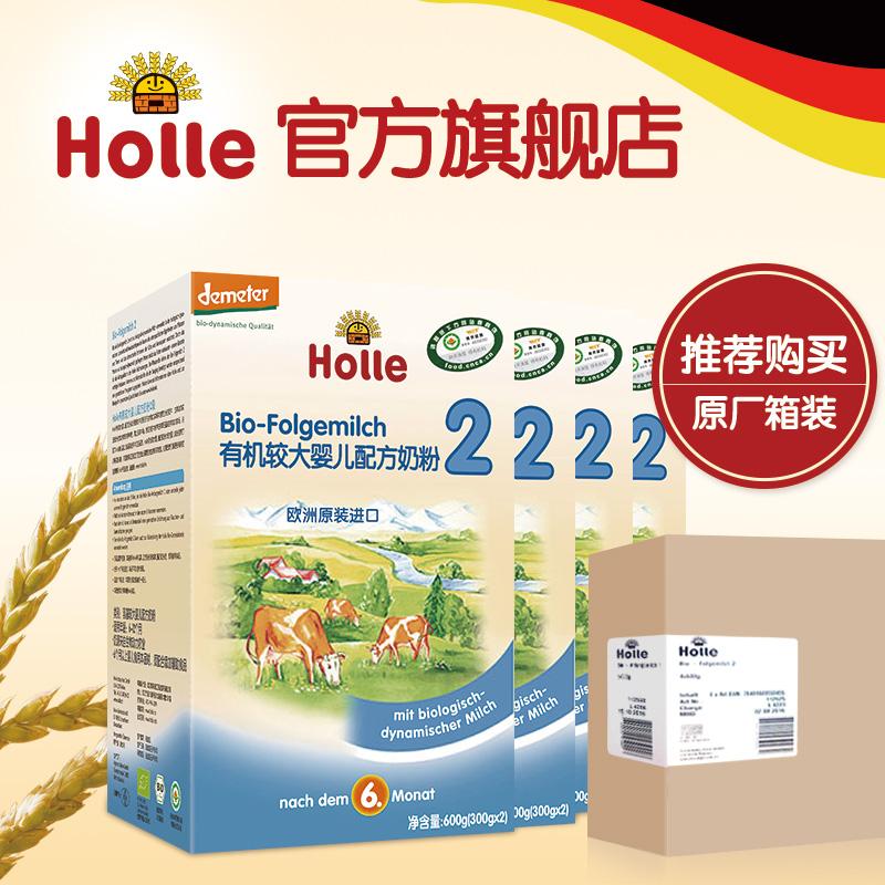 Holle有机婴幼儿奶粉2段中德文版 6-12月添加  600g一盒*4