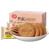 思朗纤麸消化饼干无添糖粗粮全麦早餐代餐饼干 杂粮2500g整箱