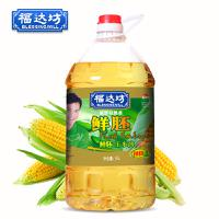 【非转基因】福达坊鲜胚玉米胚芽油5L 纯物理压榨食用油 低胆固醇