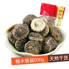 满山红野生椴木香菇 农家干香菇500g 椴木香菇