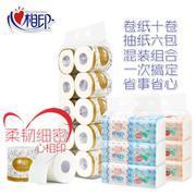 【包邮】心相印-婴儿抽纸2提6包720抽加特柔卷纸1提10卷1100克组合套装