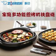 【包邮】象印ZOJIRUSHI 多功能煎烤机烤盘组合装家庭多用铁盘烧EABCH10CYBH10C