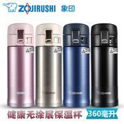 【包邮】象印ZOJIRUSHI 无涂层不锈钢真空保温杯360毫升车载杯单手启闭暖水杯SMKHE36