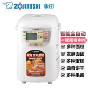 【包邮】象印ZOJIRUSHI 智能全自动面包机蛋糕机果酱机曲奇饼干机多功能一键操控BBHAH10C