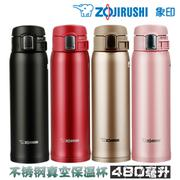 【包邮】象印ZOJIRUSHI 不锈钢真空保温杯480毫升车载杯户外运动便携暖水杯SMSA48