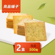 良品铺子酥脆薄饼×2盒の海苔味 休闲咸味饼干博饼独立包装