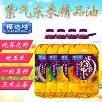【家庭组合装】福达坊紫气东来精装油 纯葵花籽5L+纯玉米5L+一级菜籽5L+玉米山茶5L