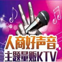 【十堰人商】好声音时尚KTV