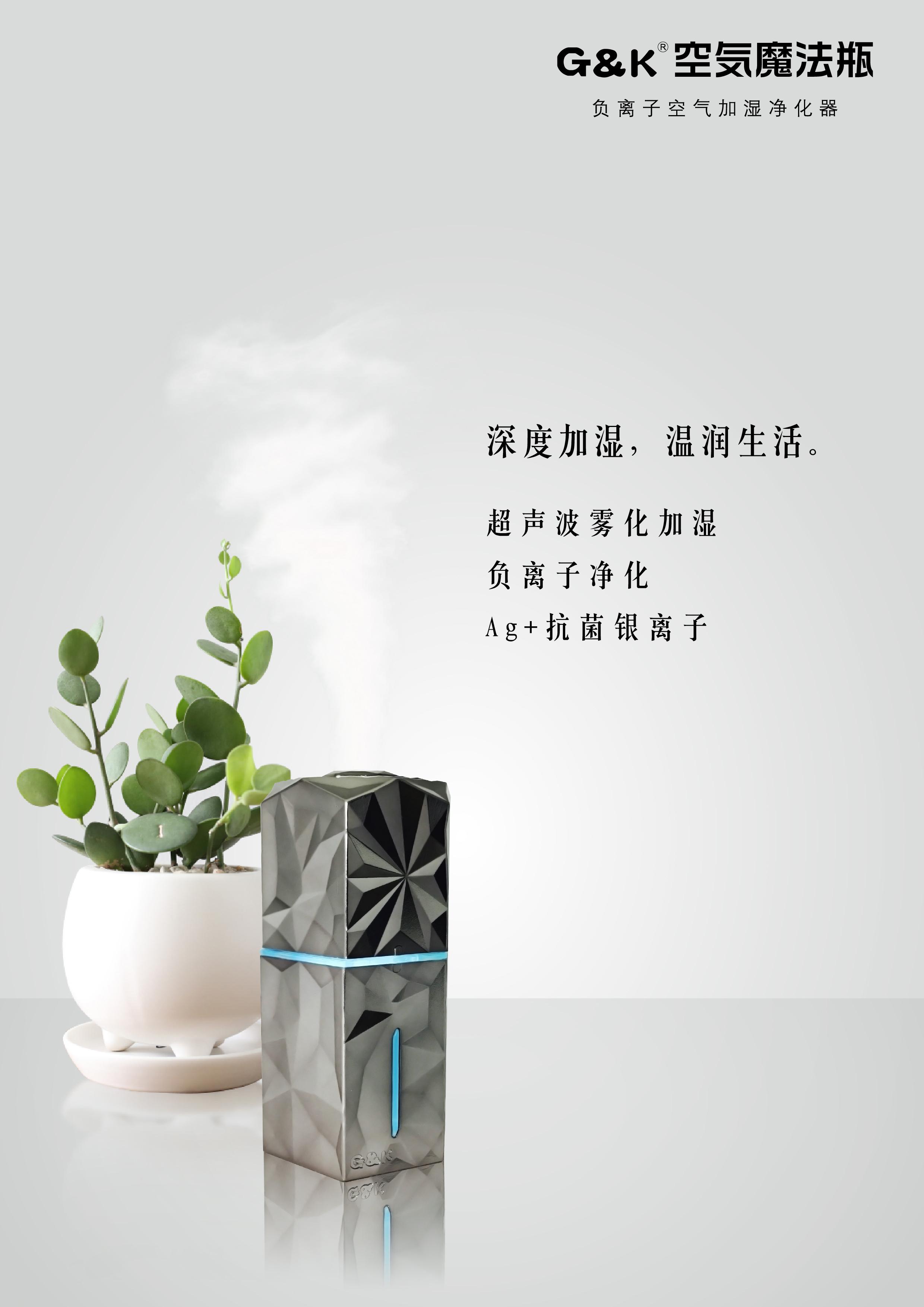 日本GK空气魔法瓶 加湿净化神器