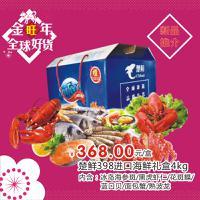 【春节团购】楚鲜398进口海鲜礼盒4kg