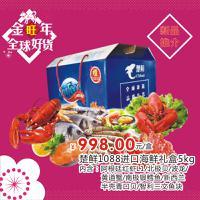 【春节团购】楚鲜1088进口海鲜礼盒5kg