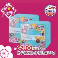 【春节团购】锦华礼西饼-什锦礼盒500g