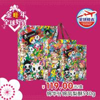 【春节团购】锦华什锦凤梨酥540g