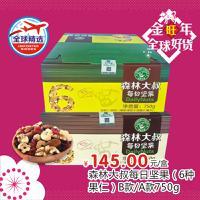 【春节团购】森林大叔每日坚果(6种果仁)B款750g