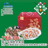 【春节团购】獐子岛海鲜全家福(安康鱼、龙虾、杂色哈肉、海参、鲍鱼、火锅汤汁)
