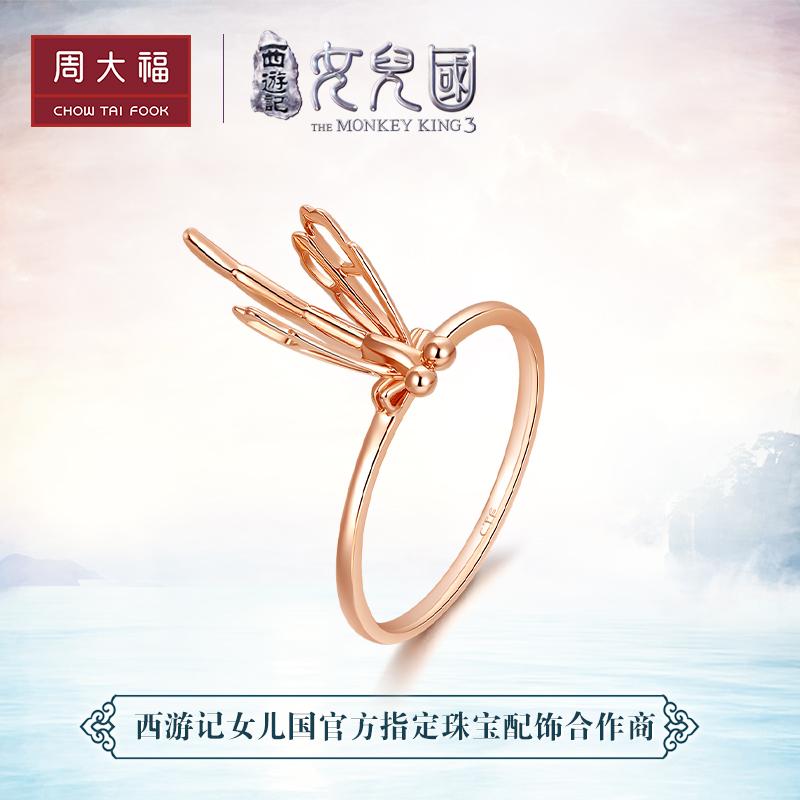 周大福X西游记女儿国系列蜻蜓18K金戒指