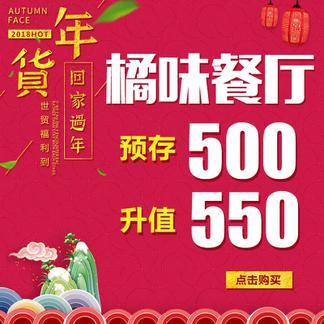 橘味餐厅550元充值卡(年货节)