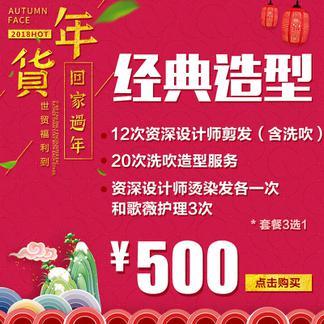 经典造型 500元套餐三选一(年货节)
