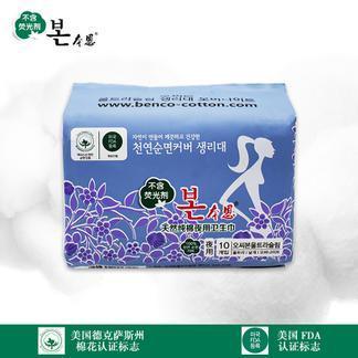 本恩 纯棉夜用卫生巾10片