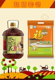 (超值套餐)长安花高原小粒醇香菜籽油5L+福临门丝苗米5KG