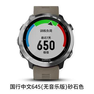 【国广武商网315】GARMIN/佳明  Forerunner 645手表 标准版