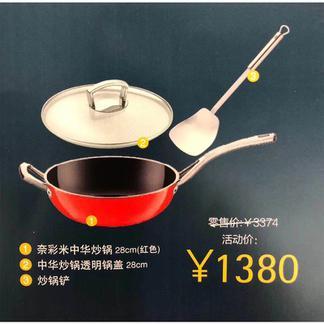 【国广315】WMF 奈彩米28CM中华炒锅(红)+锅盖+锅铲